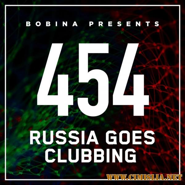 Bobina - Nr. 454 Russia Goes Clubbing [2017 / MP3 / 320 kb]