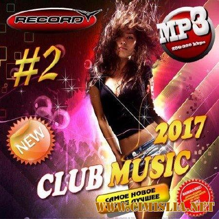 Club Music №2 [2017 / MP3 / 320 kb]