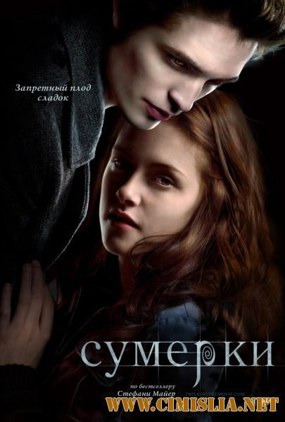 Сумерки / Twilight [2008 / HDRip]