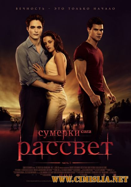 Сумерки. Сага. Рассвет: Часть 1 / The Twilight Saga: Breaking Dawn - Part 1 [2011 / HDRip]