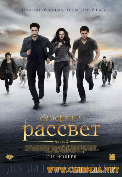 Сумерки. Сага. Рассвет: Часть 2 / The Twilight Saga: Breaking Dawn - Part 2 [2012 / HDRip | Лицензия]