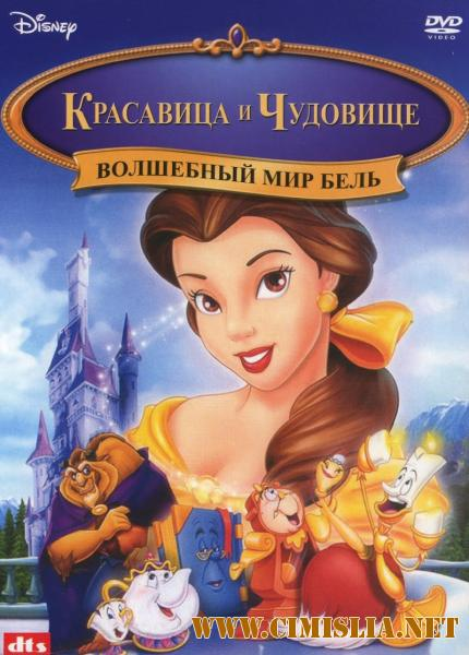 Волшебный мир Бель / Beauty and the Beast 3: Belle's Magical World [1998 / DVDRip]