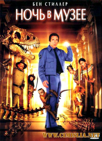 Ночь в музее / Night at the Museum [2006 / BDRip]