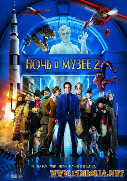 Ночь в музее 2 / Night at the Museum: Battle of the [2009 / BDRip]