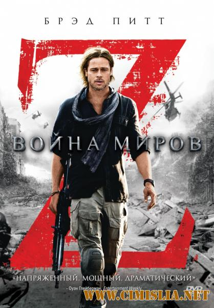 Война миров Z / World War Z [2013 / HDRip | Лицензия]