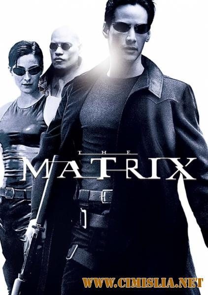 Матрица / The Matrix [1999 / HDRip]