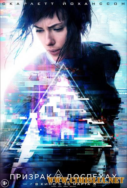 Призрак в доспехах / Ghost in the Shell [2017 / HDRip | Лицензия]