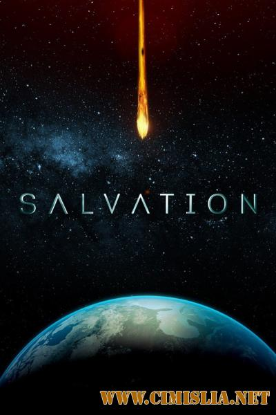 Спасение / Salvation [01x01-02 из 10] [2017 / HDTVRip]