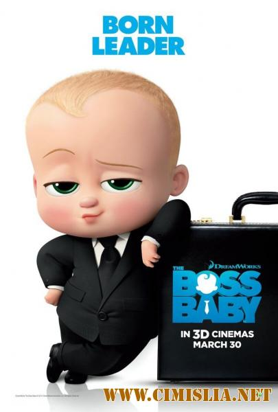 Босс-молокосос / The Boss Baby [2017 / HDRip | Лицензия]