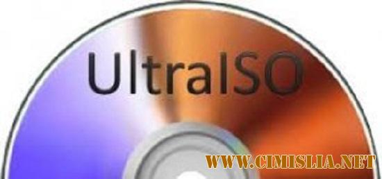 UltraISO Premium Edition 9.7.0.3476 [Portable] [RUS / ENG / MULTi]