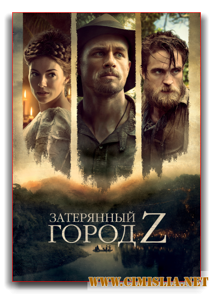 Затерянный город Z / The Lost City of Z [2016 / HDRip | Лицензия]