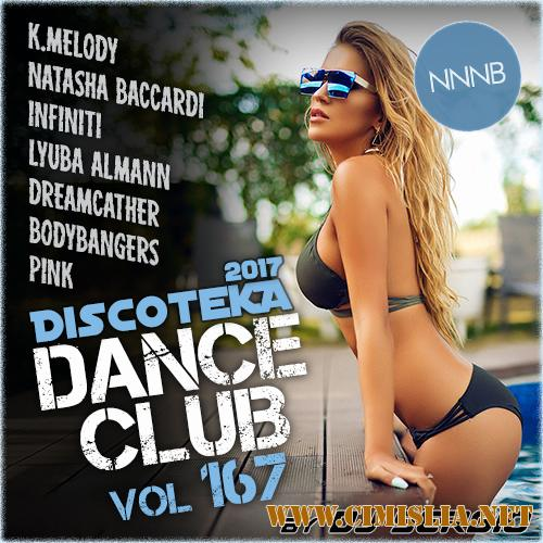 Дискотека 2017 Dance Club Vol. 167 [2017 / MP3 / 320 kb]