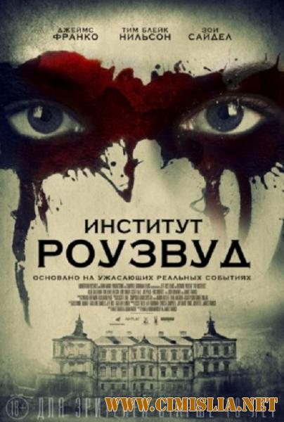 Институт Роузвуд / The Institute [2017 / BDRip]