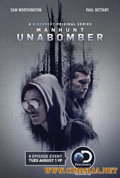 Охота на Унабомбера / Manhunt: Unabomber [01x01-03 из 8] [2017 / WEBRip]