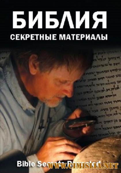Библия - Секретные материалы / Bible Secrets Revealed [01-06 из 06] [2013-2014 / HDTVRip]