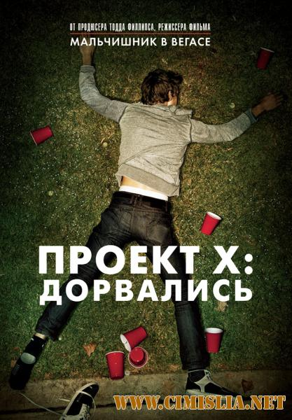 Проект X: Дорвались / Project X [2012 / BDRip | Лицензия]