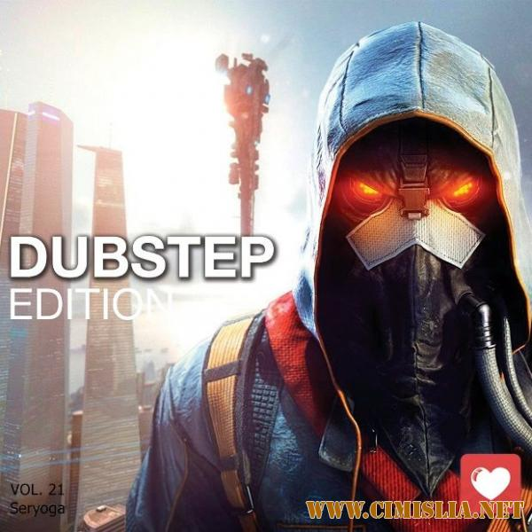 DubStep Edition Vol. 21 [2017 / MP3 / 320 kb]