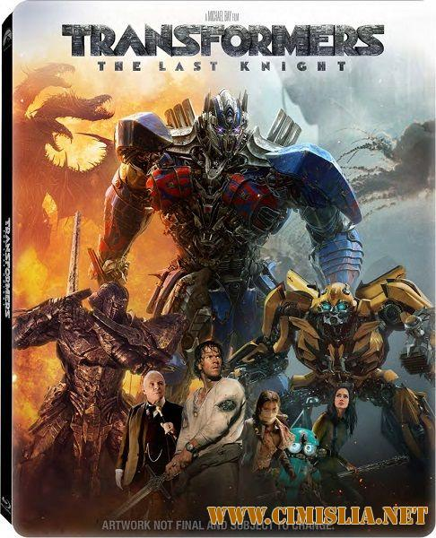 Трансформеры: Последний рыцарь / Transformers: The Last Knight [2017 / HDRip от Scarabey | Лицензия]