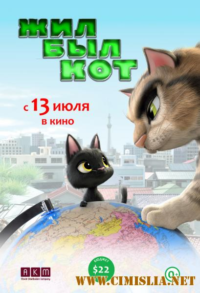 Жил-был кот / Rudorufu to ippai attena / Rudolf The Black Cat [2016 / HDRip]