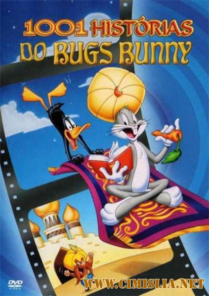 1001 сказка Багза Банни / Bugs Bunny's 3rd Movie: 1001 Rabbit Tales [1982 / WEB-DLRip]
