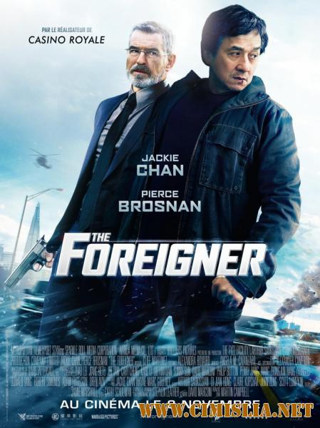 Иностранец / The Foreigner [2017 / CAMRip]