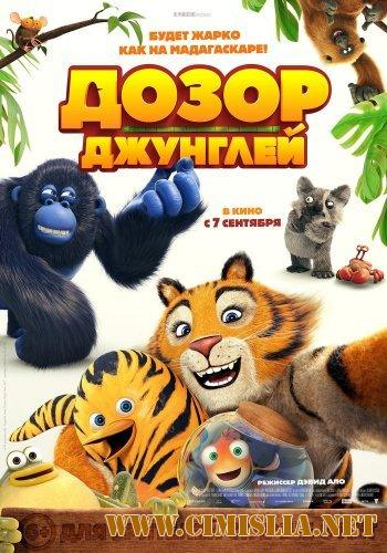 Дозор джунглей / Les as de la jungle [2017 / HDRip]