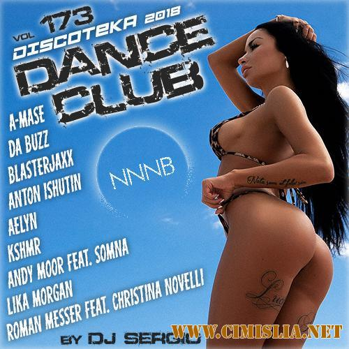 Дискотека 2018 Dance Club Vol. 173 [2018 / MP3 / 320 kb]
