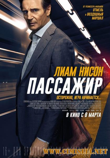 Пассажир / The Commuter [2018 / TS]