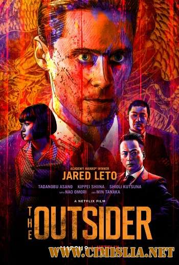Аутсайдер / The Outsider [2018 / WEBRip]