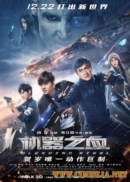 Кровоточащая сталь / Ji qi zhi xue / Bleeding Steel [2017 / WEB-DLRip]