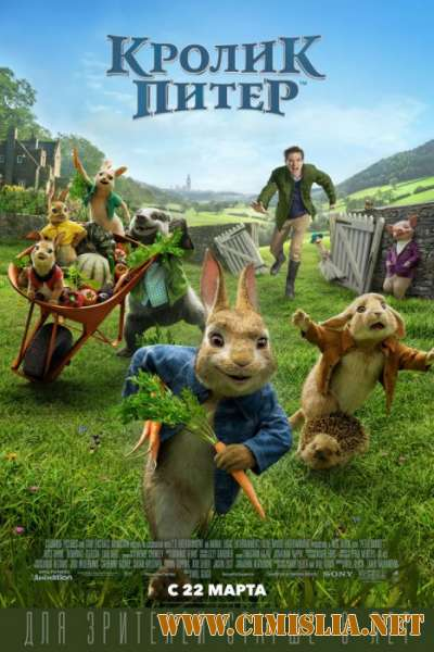 Peter Rabbit / Кролик Питер [2018 / BDRip]