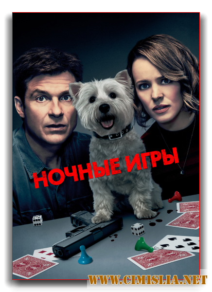Ночные игры / Game Night [2018 / HDRip от Scarabey | Лицензия]