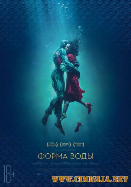 Форма воды / The Shape of Water [2017 / HDRip от Scarabey | Лицензия]
