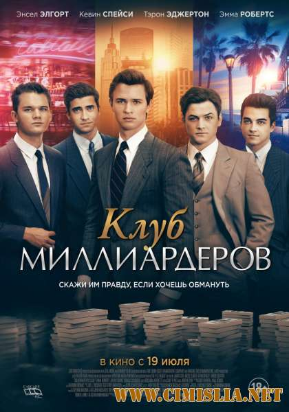 Клуб миллиардеров / Billionaire Boys Club [2018 / WEB-DLRip]