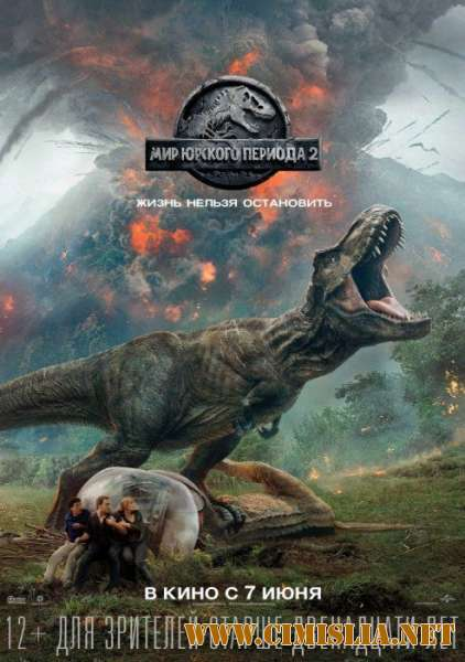 Jurassic World: Fallen Kingdom / Мир Юрского периода 2 [2018 / HDTVRip]