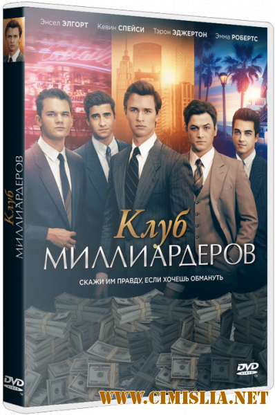 Клуб миллиардеров / Billionaire Boys Club [2018 / BDRip | iTunes]