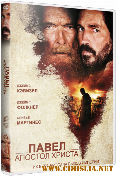 Павел, апостол Христа / Paul, Apostle of Christ [2018 / BDRip | Лицензия]