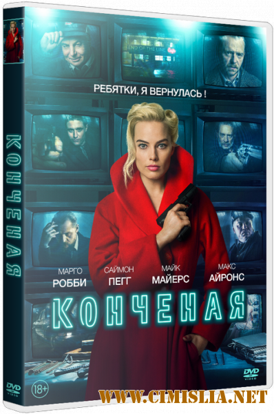 Конченая / Terminal [2018 / BDRip | iTunes]