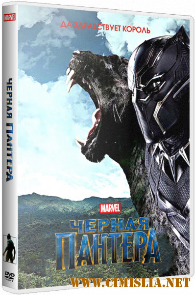 Чёрная Пантера / Black Panther [2018 / BDRip | Лицензия]
