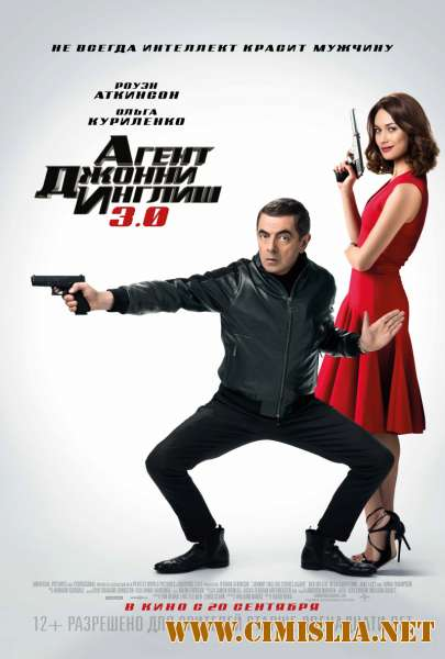 Агент Джонни Инглиш 3.0 / Johnny English Strikes Again [2018 / TS]