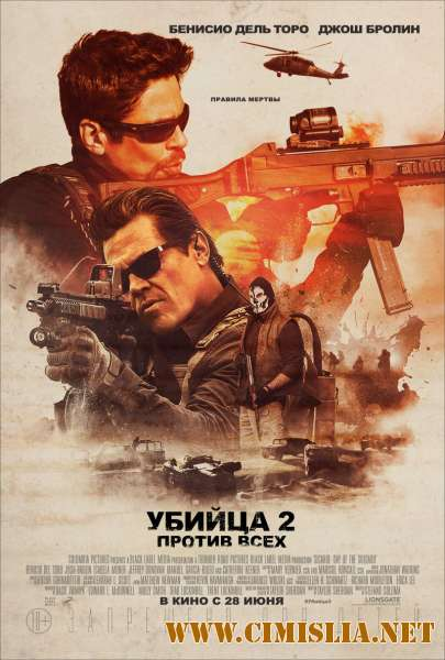 Убийца 2. Против всех / Sicario: Day of the Soldado [2018 / WEB-DLRip]