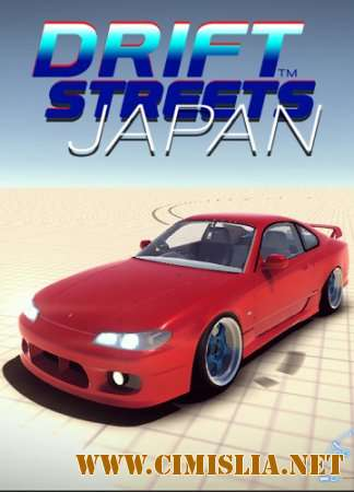 Drift Streets Japan [2015 / RUS / ENG]