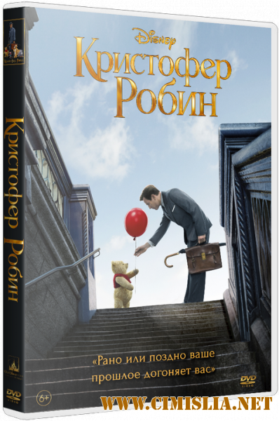 Кристофер Робин / Christopher Robin [2018 / BDRip | iTunes]