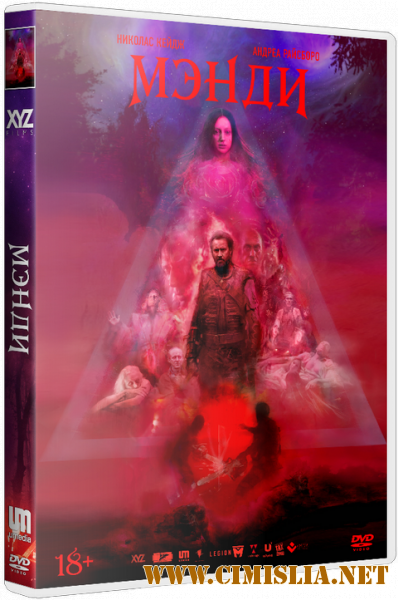 Мэнди / Mandy [2018 / BDRip | iTunes]