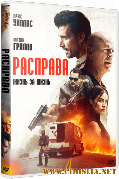 Расправа / Reprisal [2018 / BDRip]