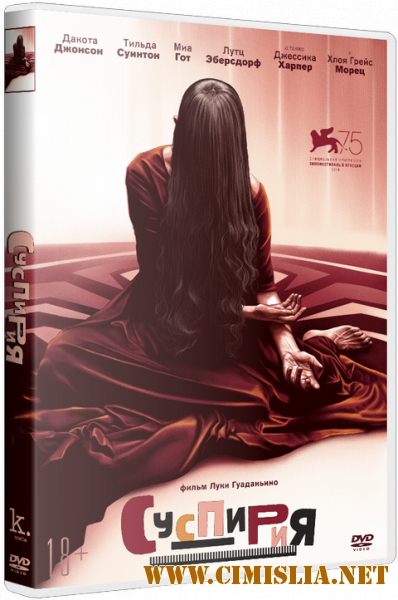 Суспирия / Suspiria [2018 / BDRip | iTunes]