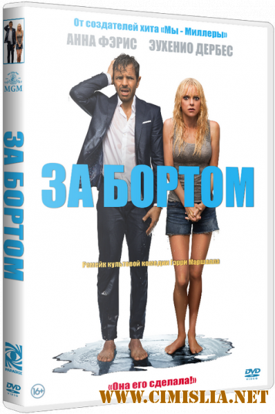 За бортом / Overboard [2018 / BDRip | iTunes]