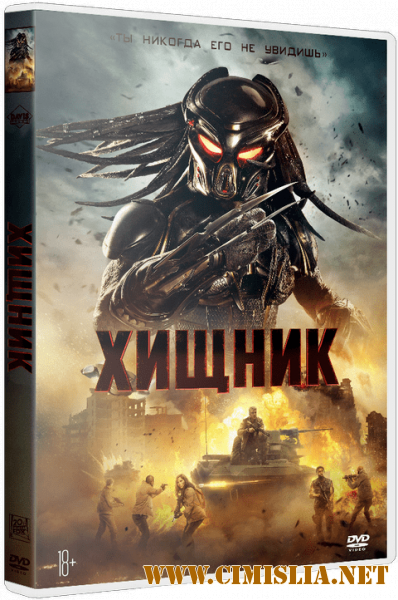 Хищник / The Predator [2018 / BDRip | Лицензия]