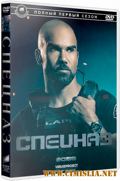 Спецназ / S.W.A.T. [S01] [2017 / WEB-DLRip | NewStudio]