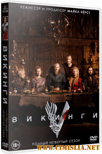 Викинги / Vikings [S04] [2016 / WEB-DLRip | LostFilm]